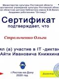Сертификат-Стрельченко-Ольги