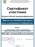 """Сертификат """"Вместе за семейный интернет"""" Стрельченко О.В."""