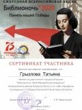 Сертификат Грызлова Татьяна