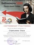 Сертификат Стрельченко Ольга