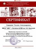 Сертификат Сидоровой Татьяне