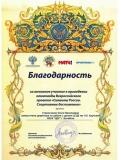 Благодарность Стрельченко О.В.