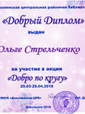 СтрельченкоДобро