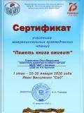 """Сертификат """"Память книга оживит"""" Стрельченко О.В."""