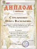 Стрельченко Ольга Васильевна1