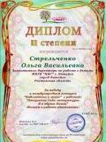 Стрельченко Ольга Васильевна2
