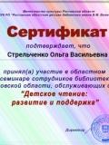 """Сертификат  """"детское чтение""""  СтрельченкоО.В."""