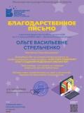 Благодарственное письмо Стрельченко Ольга