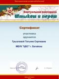 """Сертификат """"Штыком-и-пером"""" Грызлова Татьяна"""