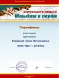 """Сертификат """"Штыком-и-пером""""  Ломакина Елена"""