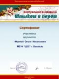 """Сертификат """"Штыком-и-пером"""" Юдина Ольга"""