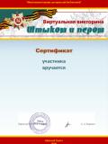 """Сертификат """"Штыком-и-пером"""""""