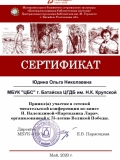 Сертификат Юдина Олга