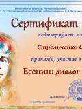 Сертификат Стрельченко-Ольги