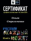 Сертификат Ольга Стрельченко