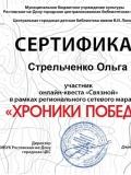 Cертификат Стрельченко Ольга