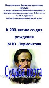 Памятка Лермонтов1