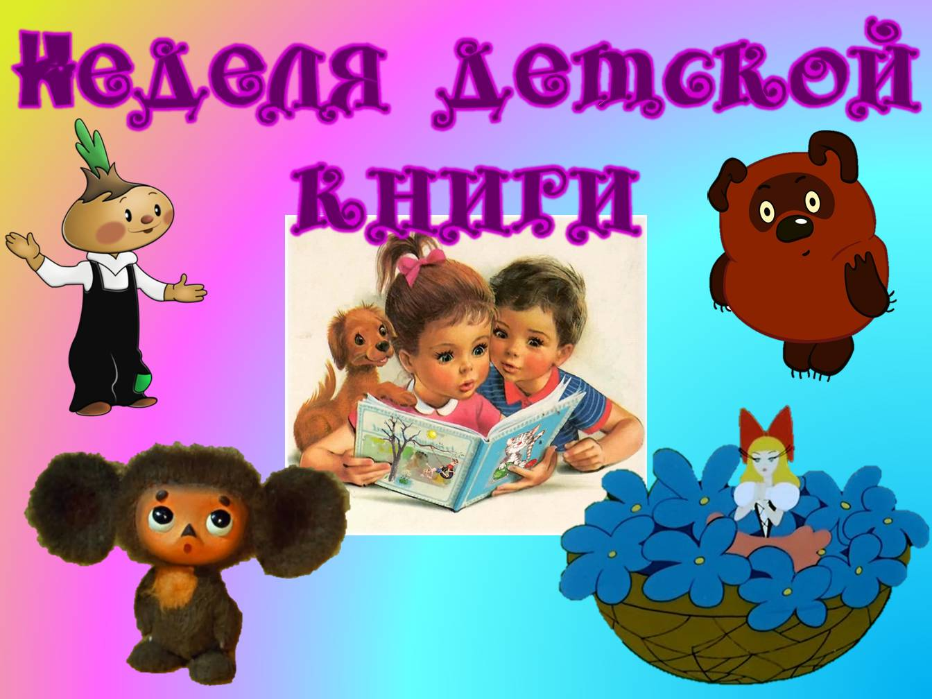 Сценарии на неделю детской книги для детской библиотеки