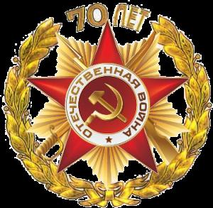 Официальная эмблема празднования 70-летия Победы в Великой Отечественной войне 1941-1945 года